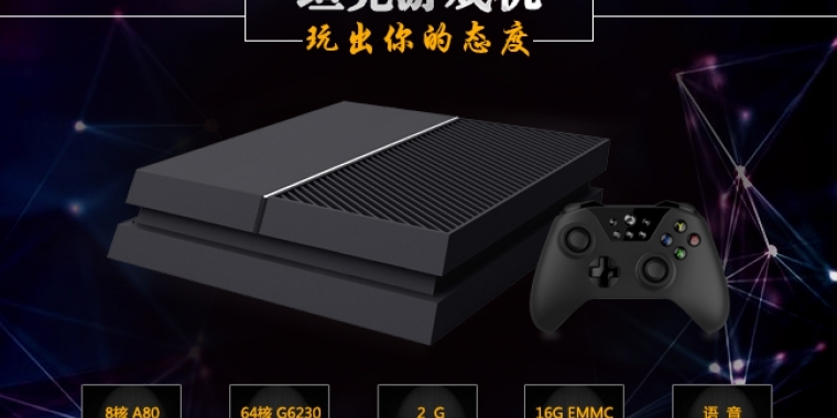 PS4 + Xbox One = Ouye, eine Android-Konsole aus China.